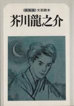 芥川龍之介 文芸読本(単行本)