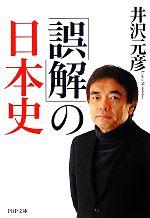 「誤解」の日本史(PHP文庫)(文庫)