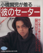 小橋賢児が着る彼のセーター(レディブティックシリーズ)(単行本)