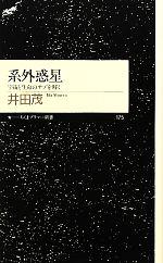 系外惑星 宇宙と生命のナゾを解く(ちくまプリマー新書)(新書)