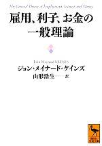雇用、利子、お金の一般理論(講談社学術文庫)(文庫)