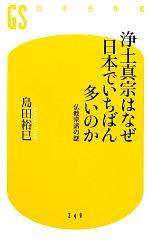 浄土真宗はなぜ日本でいちばん多いのか 仏教宗派の謎(幻冬舎新書)(新書)