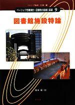 図書館施設特論(ベーシック司書講座・図書館の基礎と展望9)(単行本)