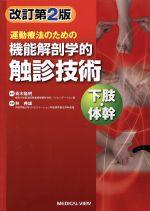 運動療法のための機能解剖学的触診技術 下肢・体幹 改訂第2版(理学療法学ゴールド・マスター・テキスト)(単行本)
