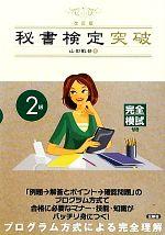 秘書検定 2級突破 改訂版(単行本)