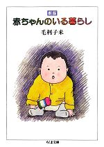 赤ちゃんのいる暮らし(ちくま文庫)(文庫)