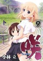 咲-Saki-(9)(ヤングガンガンC)(大人コミック)