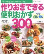 作りおきできる 便利おかず 300品(ヒットムック料理シリーズ)(単行本)