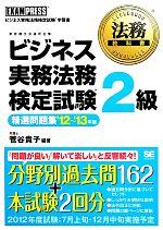 ビジネス実務法務検定試験2級 精選問題集(法務教科書)('12‐'13年版)(単行本)