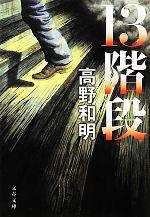 13階段(文春文庫)(文庫)
