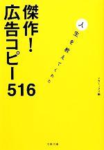 傑作!広告コピー516 人生を教えてくれた(文春文庫)(文庫)