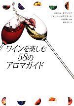 ワインを楽しむ58のアロマガイド(単行本)