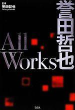 誉田哲也 All Works(単行本)