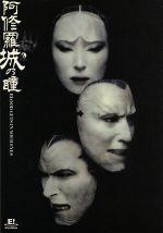 阿修羅城の瞳 2003 BLOOD GETS IN YOUR EYES(通常)(DVD)