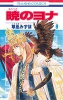 暁のヨナ(8)(花とゆめC)(少女コミック)