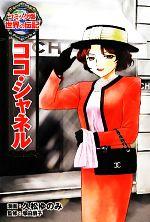 ココ・シャネル(コミック版世界の伝記19)(児童書)
