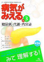 病気がみえる 糖尿病・代謝・内分泌 第3版(vol.3)(単行本)