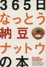 365日なっとう納豆ナットウの本(文庫)