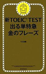 新TOEIC TEST 出る単特急 金のフレーズ(赤シート付)(新書)