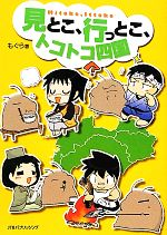 見とこ、行っとこ、トコトコ四国 コミック旅エッセイ(単行本)