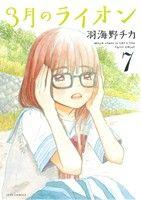3月のライオン(7)(ジェッツC)(大人コミック)