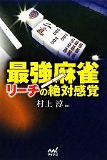 最強麻雀 リーチの絶対感覚(マイナビ麻雀BOOKS)(単行本)
