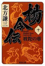 楊令伝(十)坡陀の章集英社文庫