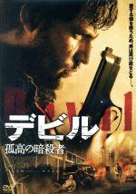 デビル 孤高の暗殺者(通常)(DVD)