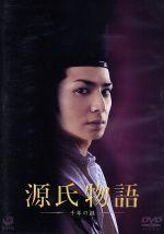 源氏物語 千年の謎(通常)(DVD)