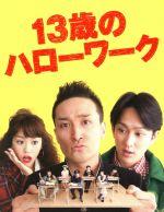 13歳のハローワーク DVD-BOX(通常)(DVD)