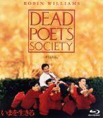 いまを生きる(Blu-ray Disc)(BLU-RAY DISC)(DVD)