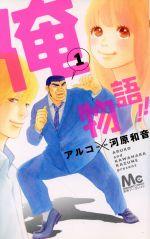 俺物語!!(1)(マーガレットC)(少女コミック)