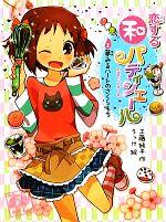 恋する和パティシエール 夢みるハートのさくらもち(ポプラ物語館40)(1)(児童書)