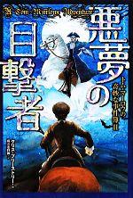 トム・マーロウの奇妙な事件簿 悪夢の目撃者(Ⅱ)(児童書)
