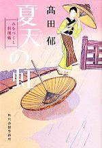 夏天の虹 みをつくし料理帖(ハルキ文庫時代小説文庫)(文庫)