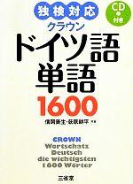 独検対応 クラウンドイツ語単語1600(CD2枚、赤シート付)(単行本)