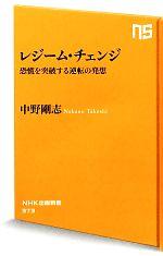 レジーム・チェンジ 恐慌を突破する逆転の発想(NHK出版新書)(新書)