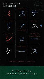 ミステリアス・ショーケース(ハヤカワ・ミステリ1857)(新書)