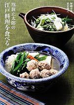 池波正太郎の江戸料理を食べる(単行本)