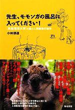 先生、モモンガの風呂に入ってください! 「鳥取環境大学」の森の人間動物行動学(単行本)