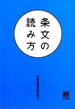 条文の読み方(単行本)