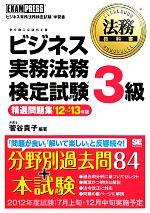ビジネス実務法務検定試験3級 精選問題集(法務教科書)('12‐'13年版)(単行本)