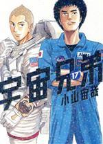 宇宙兄弟(17)(モーニングKC)(大人コミック)