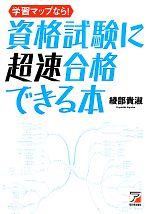 学習マップなら!資格試験に超速合格できる本(アスカビジネス)(単行本)