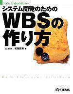 システム開発のためのWBSの作り方 プロジェクト成功の道しるべ(単行本)
