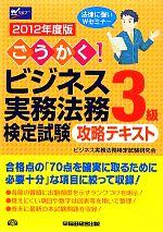 ごうかく!ビジネス実務法務検定試験3級攻略テキスト(2012年度版)(単行本)