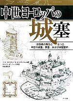 中世ヨーロッパの城塞 攻防戦の舞台となった中世の城塞、要塞、および城壁都市(単行本)