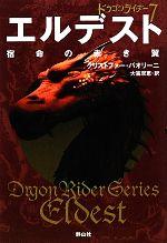 ドラゴンライダー エルデスト 宿命の赤き翼(7)(児童書)