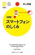 図解 スマートフォンのしくみ(PHPサイエンス・ワールド新書)(新書)