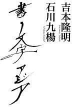 書 文字 アジア(単行本)